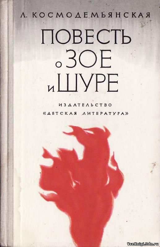 Библус - Повесть о Зое и Шуре (Л. Космодемьянская)